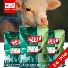Chile Chuan 4% lamb feed lamb premix lamb growth-promoting skeleton of lamb and goat