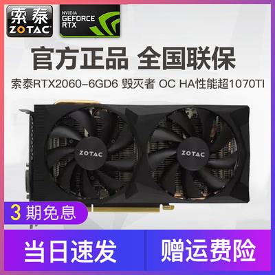 索泰RTX2060-6GD6 毁灭者 游戏显卡性能超1070TI 非影驰七彩虹显