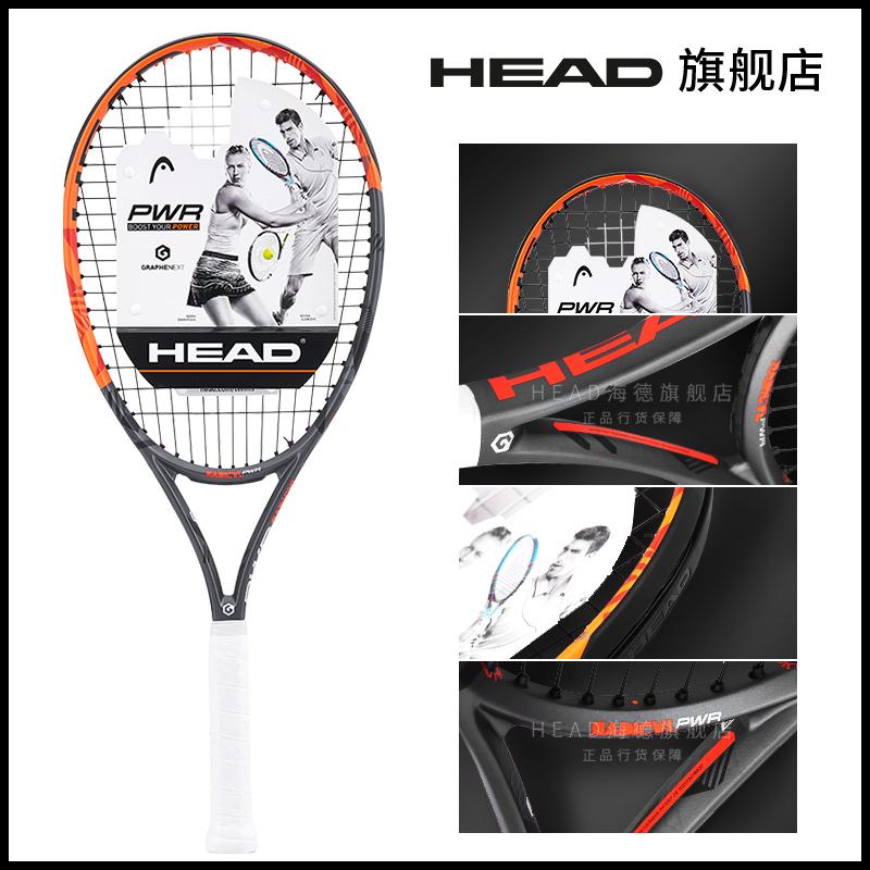 HEAD海德230715网球拍