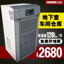 川井工业除湿机DH1282B抽湿机地下室除湿器车间仓库吸湿机干燥机