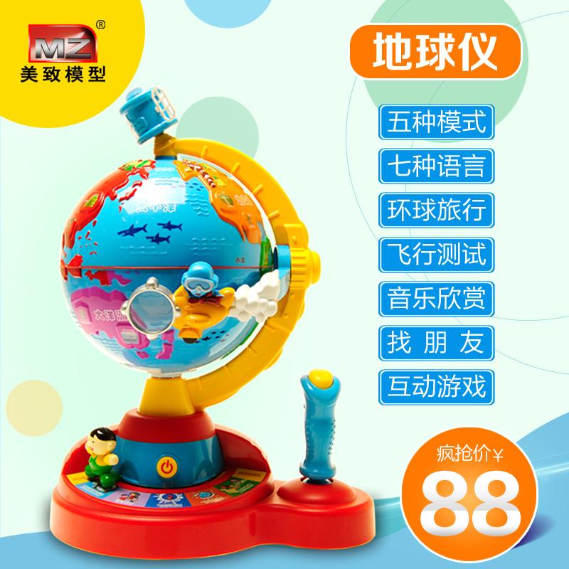 美致春天宝宝看世界地球仪早教益智学习地理音乐知识儿童玩具礼物3元优惠券