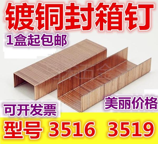 封箱钉 镀铜封箱钉 3516  3519 箱钉 大码钉 枪钉 纸箱钉