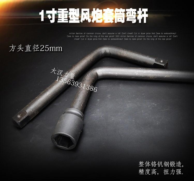 扳杆重型弯扳手 风炮重型扳扳手 1寸25mm 套筒 L型弯杆扳扳手