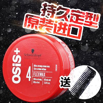 正品施华蔻OSIS火焰蜡质感随意发蜡发泥85ml 头发造型 强力定型