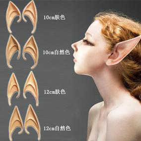 万圣节精灵耳朵cos道具假耳朵 吸血鬼耳朵道具天使妖怪装扮