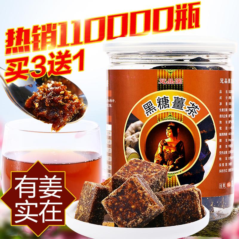 台湾姜汁黑糖