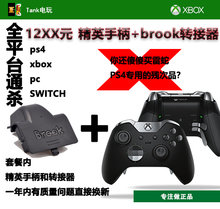 brook全平台通用 PS4 NS PC Xbox One 精英手柄 Elite无线控制器