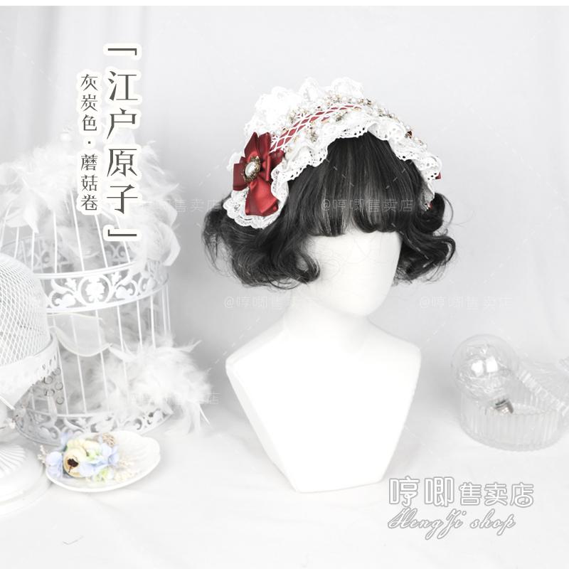 哼唧「江户原子」蘑菇短卷灰炭色洛丽塔蝴蝶结Lolita复古可爱假发