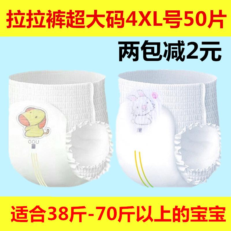 超大码拉拉裤XXXXL大号胖.