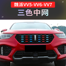 The Great Wall Wei faction vv7s refitted the tri color decorative strip of VV6. The body of the car is attached to vv7, and the weyvv5 is specially used for interior and exterior decoration.