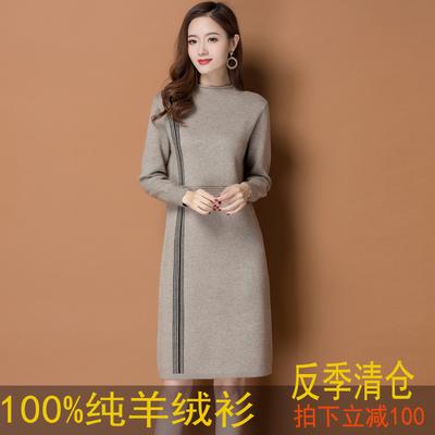 秋冬新款半高领100%纯羊绒衫女中长款套头打底连衣裙针织衫毛衣潮