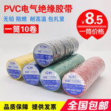 PVC electrical insulation tape wire bandage high temperature waterproof electric tape high pressure electrical tape