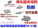 Bearing steel pin positioning pin cylindrical pin needle fixing pin 1.6*20 1.7*20 1.8*20 1.9*20