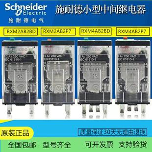 施耐德中间继电器RXM2LB2BDRXM2AB2P7交流直流220V24V8脚14脚 原装