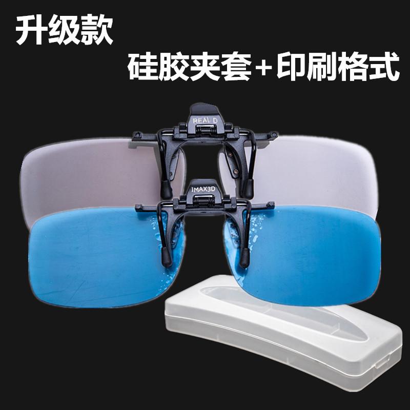 近视3D眼镜夹片电影院专用偏光式3D电视IMAX通用不闪三D立体眼睛