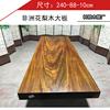 红木板材大板