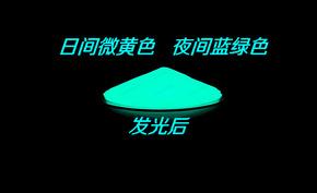 蓝绿色 手表夜光粉 字面刻度夜光粉 子盘 表盘夜光粉 手表配件