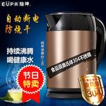 Eupa/燦坤 tsk-3169c家用電熱水壺自動斷電304不銹鋼燒開水壺1.5L