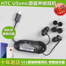 HTC USonic原装声纳耳机U Ultra U11 U11+ U12+ type-c U-3w U-1w