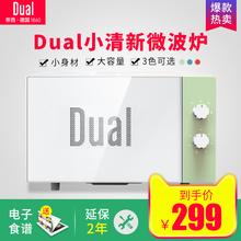DUAL dik37德国帝而小清新微波炉家用转盘机械式迷你小型20L特价