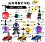 感应飞行器黄人发光悬浮遥控直升飞机海草猪儿童玩具儿童礼物批售