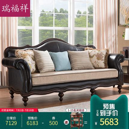 瑞福祥N325真皮沙发