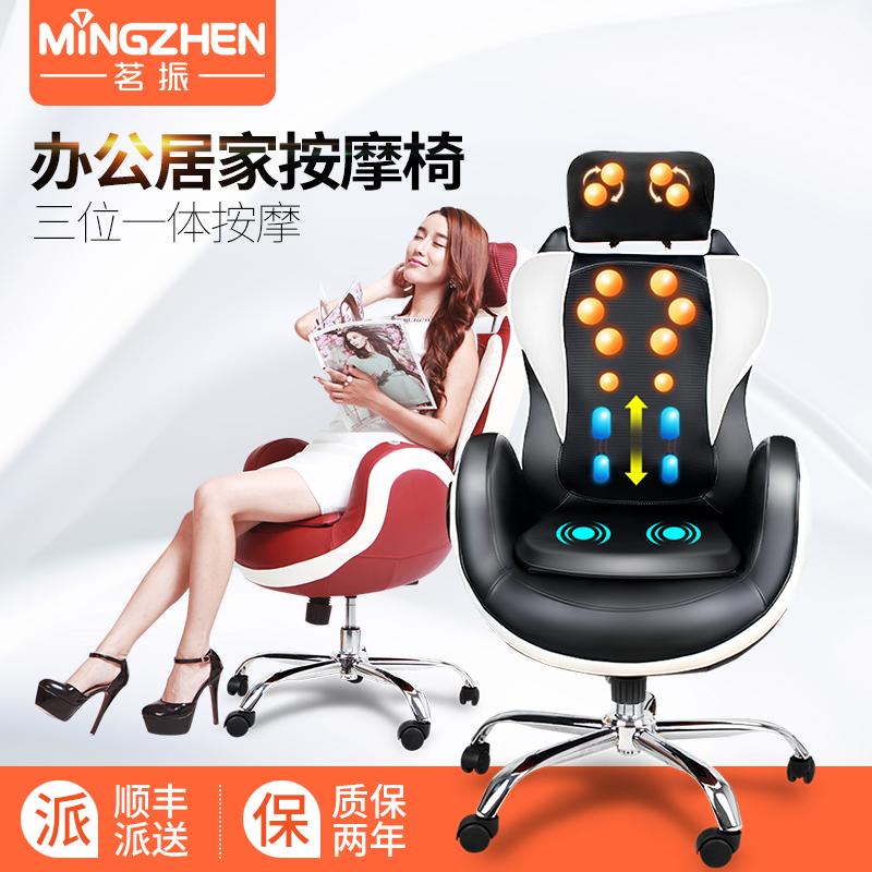 按摩办公椅电动按摩椅