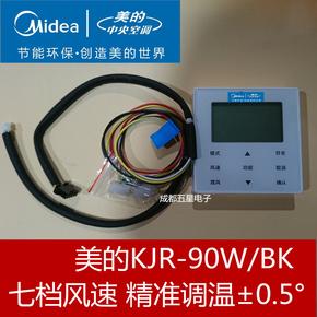 全新美的中央空调KJR-90W/BK线控器7档风速风管机多联机5芯连接线