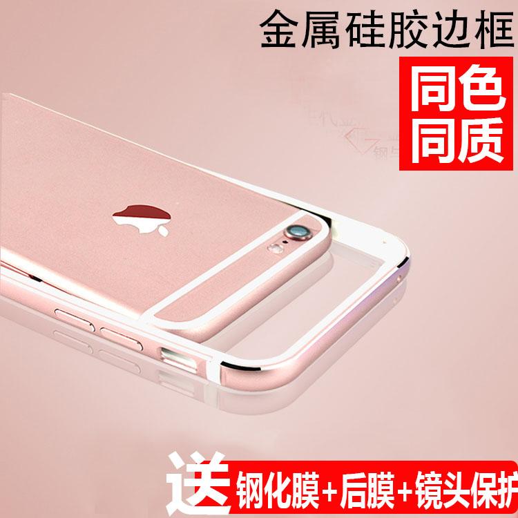 蘋果六手機邊框