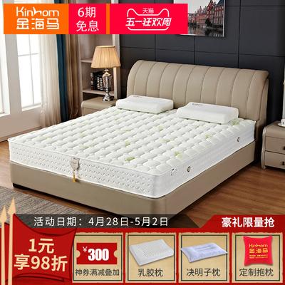 金海马椰棕床垫定制棕垫椰梦维弹簧床垫席梦思芦荟床垫硬1.81.5米哪款好