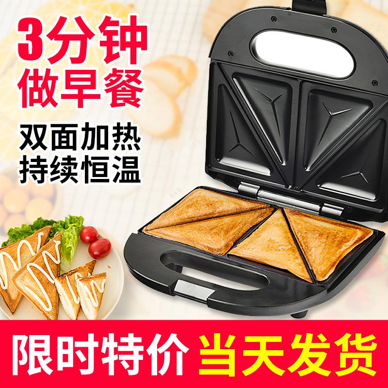 家用全自动三明治机早餐吐司双面加热多功能飞碟机三文治烤面包机