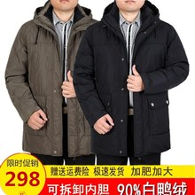 Men's winter clothes, fattening down clothes, thicker and warmer middle-aged and old-aged jackets, medium-long detachable inner gallbladder cold-proof clothes