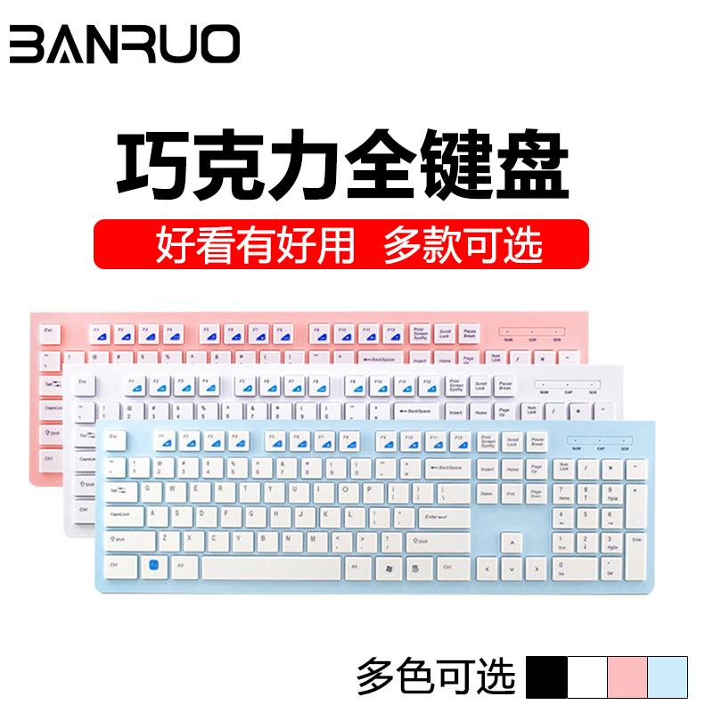 创享巧克力键盘