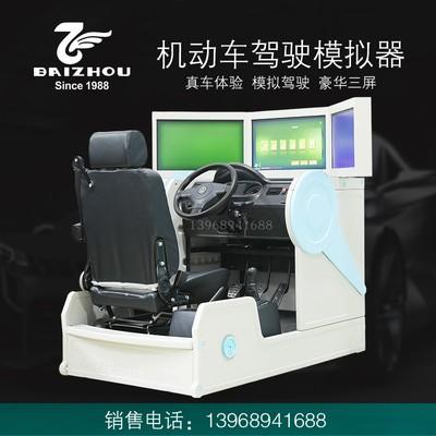 豪华型三屏汽车驾驶模拟器驾驶模拟器训练机学车模拟器驾驶机