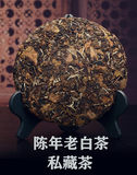2012 Zhenghe Laobai Tea Cake Old Shoumei Fuding Super White Peony Wilderness Tea Gift Box 350g