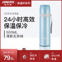 哈尔斯男女学生不锈钢保温杯大容量便携迷你韩版清新可爱文艺水杯