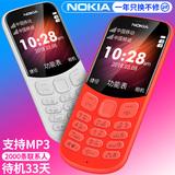 正品Nokia/诺基亚 新130老人机直板按键超长待机大字大声学生儿童备用老年人官方旗舰店经典怀旧迷你小手机