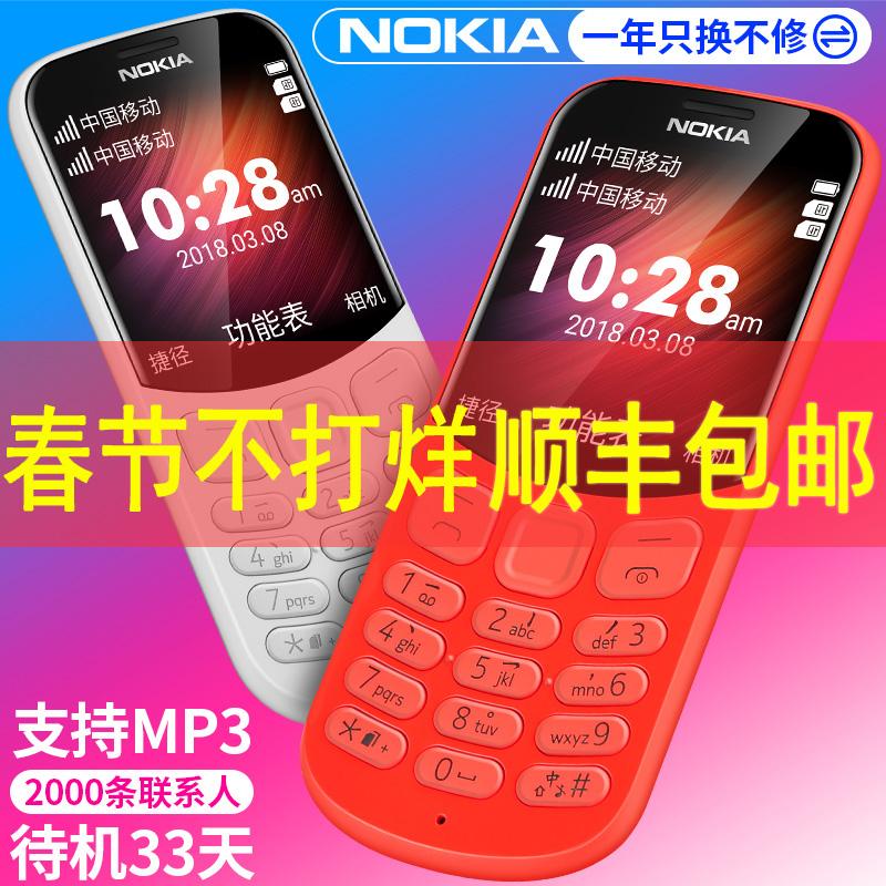 Nokia/诺基亚 新130老年机超长待机大字大声直板按键学生儿童备用老人机官方旗舰店正品经典怀旧迷你小孩手机