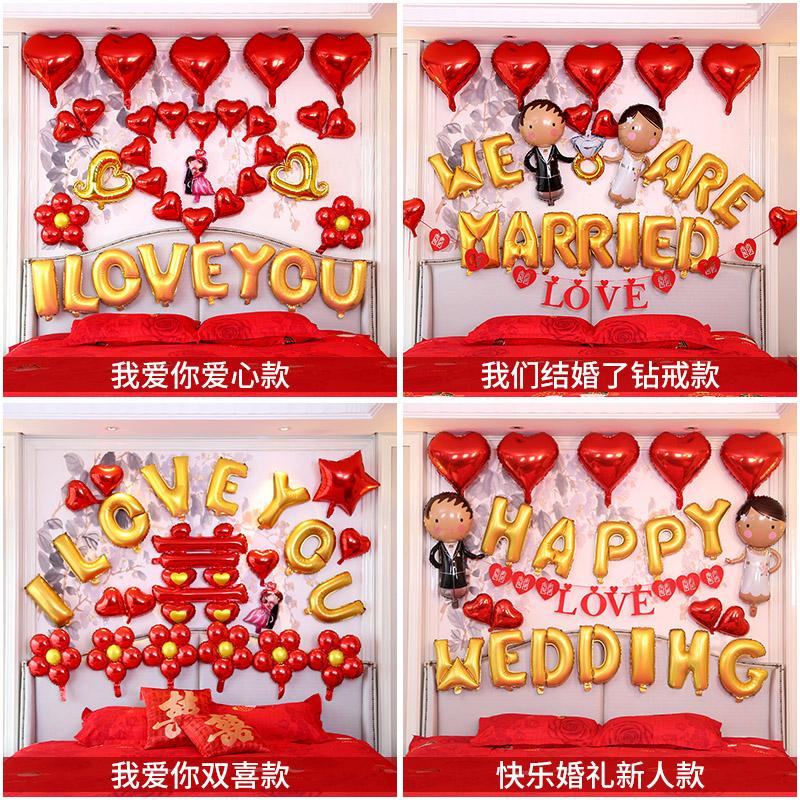 结婚用品婚礼场景布置婚房装饰婚庆铝箔字母卡通铝膜气球批發免邮