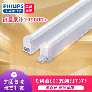飞利浦支架灯T5灯管led灯日光灯长条0.9米1.2米一体化T8全套家用
