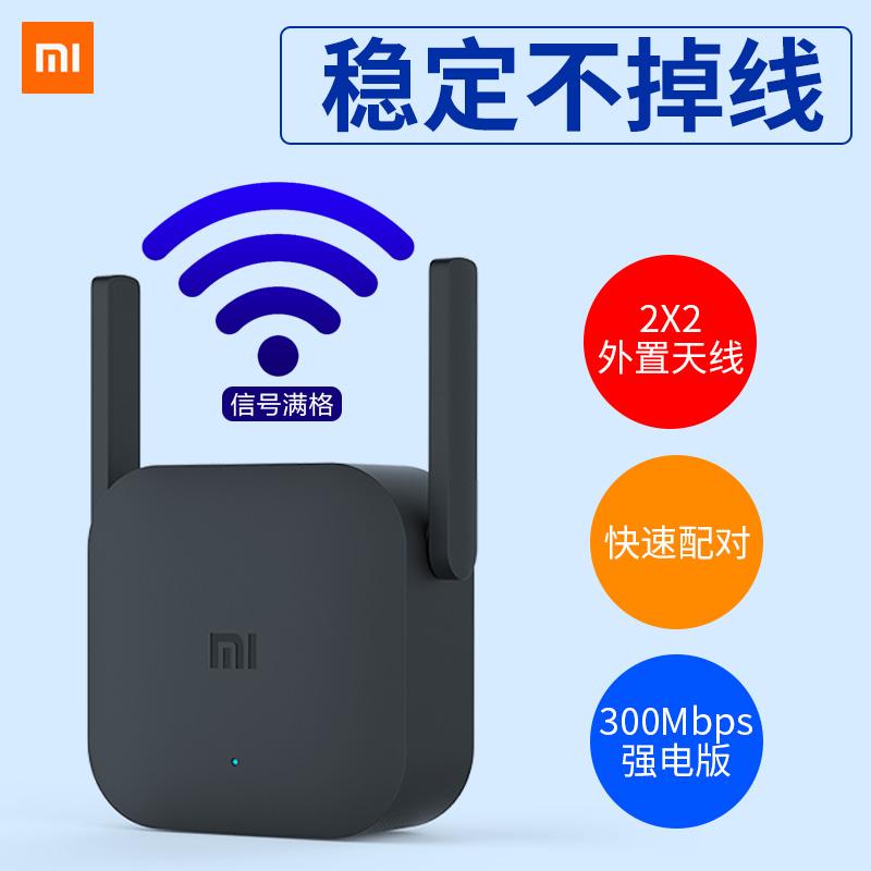 小米wifi放大器Pro家用无线信号增强器覆盖接收器wi-fi加强器穿墙满格智能wifi信号扩展器中继器