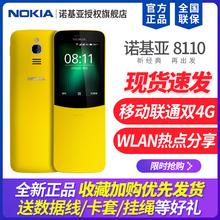 全新正品花呗付款Nokia/诺基亚8110旗舰店官方4G复刻版香蕉小手机老年学生机备用功能机老人手机非洛基亚8810