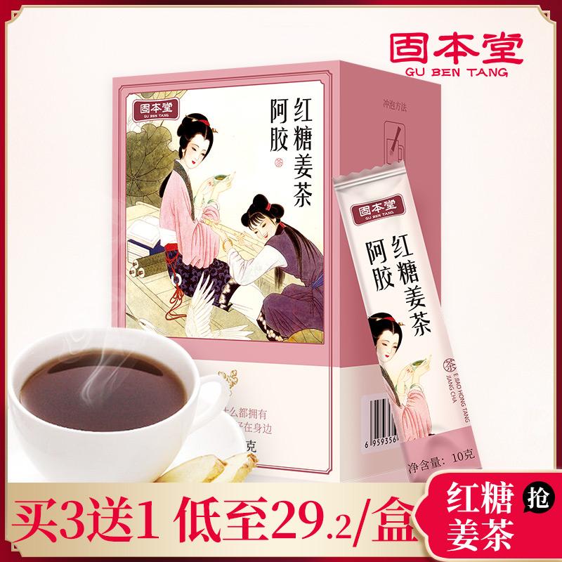 买3盒送1盒】固本堂阿胶红糖姜茶大姨妈小袋装老姜汤速溶姜茶姜糖