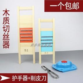 龙江木质擦丝器 家用擦土豆丝黄瓜丝切丝刨丝 可擦4mm粗丝2mm细丝