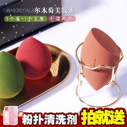超软不吃粉AMORTALS尔木萄美妆蛋干湿两用彩妆化妆海绵蛋葫芦粉扑