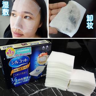 【天天特价】COSME大赏日本Unicharm尤妮佳省1/2水化妆卸妆棉40枚
