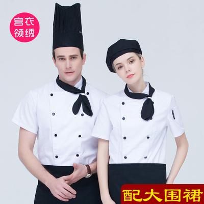 好先生厨师工作服夏装夏季西餐咖啡海鲜烧烤店厨房后厨工作服短袖