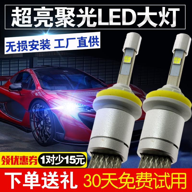 现代名图悦动朗动伊兰特IX25IX35汽车LED前大灯远光近光灯泡超亮