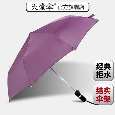 天堂伞旗舰店官网三折创意设计晴雨伞偏心伞全身男士新奇特商务伞