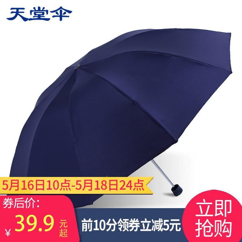 太阳伞布大伞